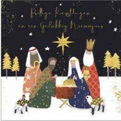 10 christelijke kerstkaarten voor amnesty international - prettige kerstdagen en een gelukkig nieuwjaar - kerststal